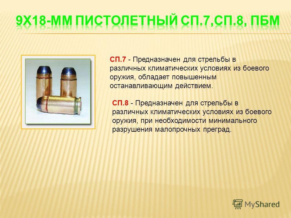 СП.7 - Предназначен для стрельбы в различных климатических условиях из боевого оружия, обладает повышенным останавливающим действием. СП.8 - Предназначен для стрельбы в различных климатических условиях из боевого оружия, при необходимости минимальног