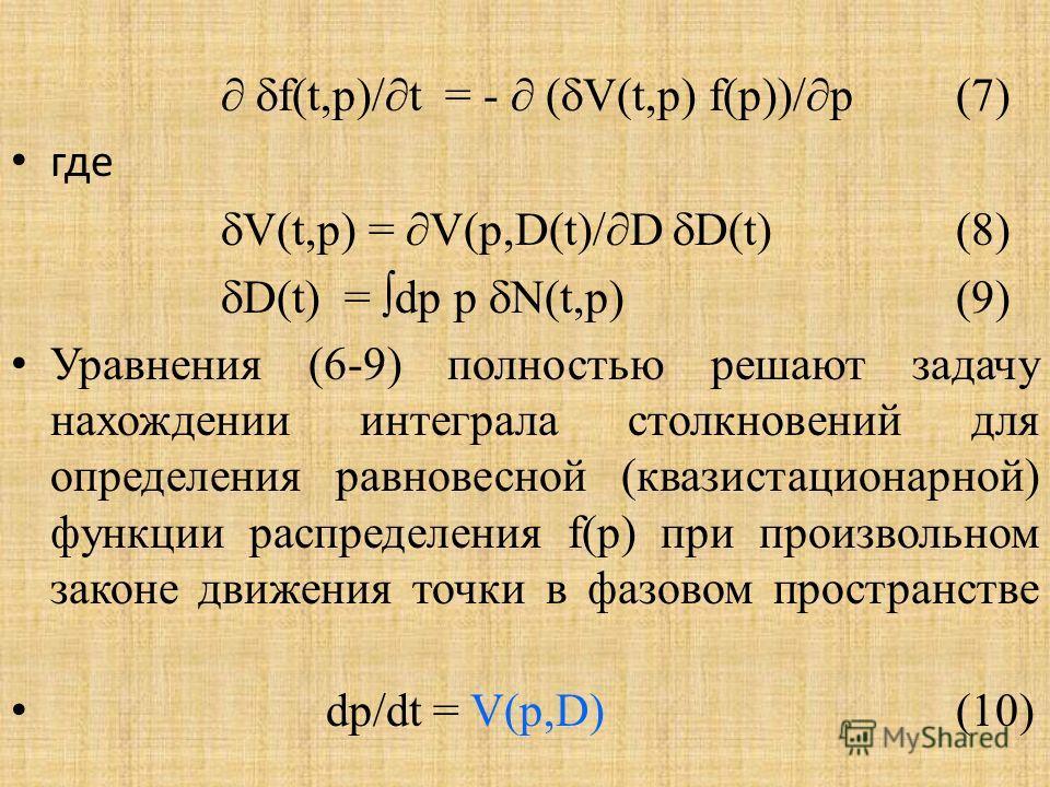 f(t,p)/ t = - ( V(t,p) f(p))/ p(7) где V(t,p) = V(p,D(t)/ D D(t)(8) D(t) = dp p N(t,p) (9) Уравнения (6-9) полностью решают задачу нахождении интеграла столкновений для определения равновесной (квазистационарной) функции распределения f(p) при произв