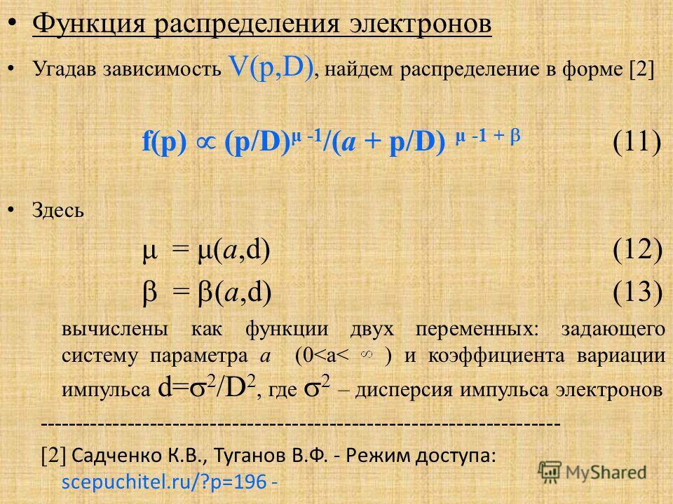 Функция распределения электронов Угадав зависимость V(p,D), найдем распределение в форме [2] f(p) (p/D) μ -1 /(а + p/D) μ -1 + (11) Здесь μ = μ(а,d)(12) = (а,d)(13) вычислены как функции двух переменных: задающего систему параметра а (0