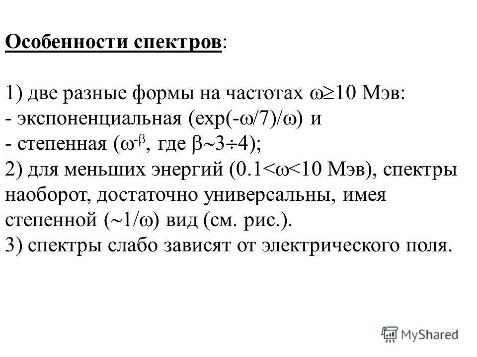 Особенности спектров: 1) две разные формы на частотах 10 Мэв: - экспоненциальная (exp(- /7)/ ) и - степенная ( -, где 3 4); 2) для меньших энергий (0.1<