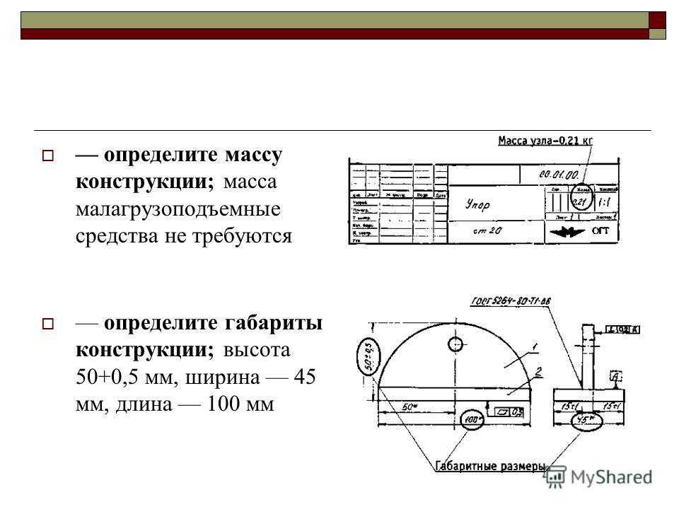 определите массу конструкции; масса малагрузоподъемные средства не требуются определите габариты конструкции; высота 50+0,5 мм, ширина 45 мм, длина 100 мм