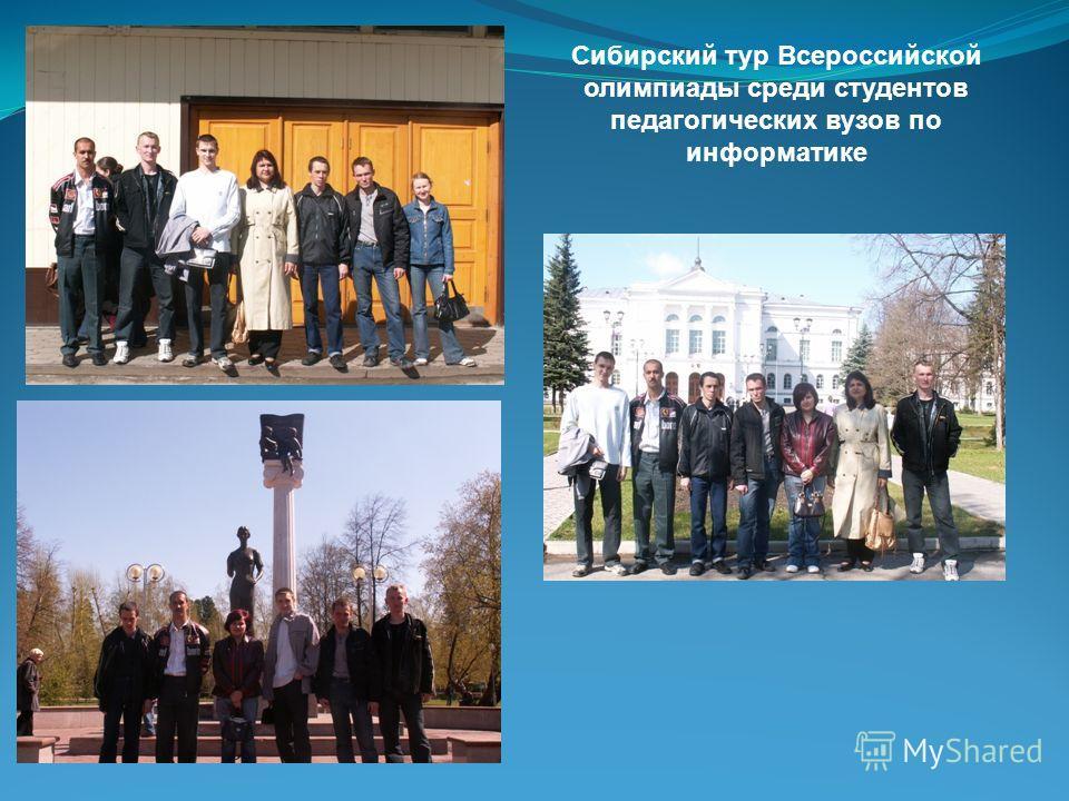 Сибирский тур Всероссийской олимпиады среди студентов педагогических вузов по информатике