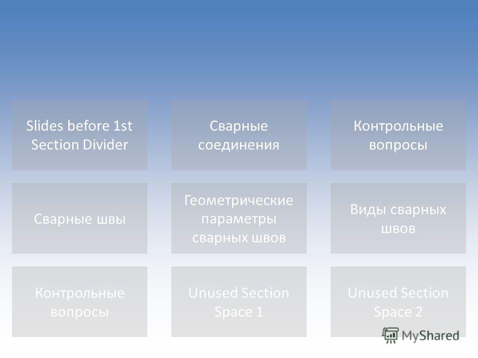 Сварные соединения Unused Section Space 2 Unused Section Space 1 Контрольные вопросы Виды сварных швов Геометрические параметры сварных швов Сварные швы Контрольные вопросы Slides before 1st Section Divider