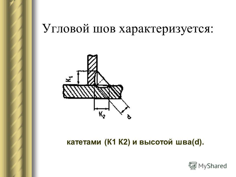 Угловой шов характеризуется: катетами (К1 К2) и высотой шва(d).