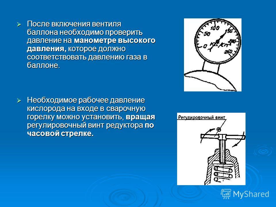 После включения вентиля баллона необходимо проверить давление на манометре высокого давления, которое должно соответствовать давлению газа в баллоне. После включения вентиля баллона необходимо проверить давление на манометре высокого давления, которо