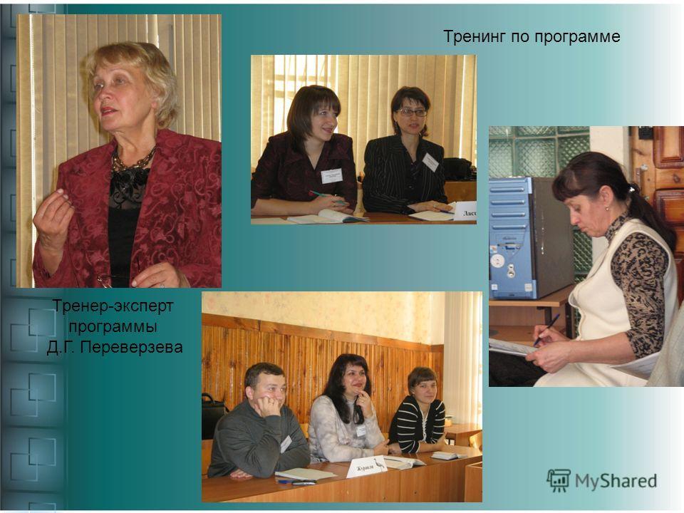 Тренинг по программе Тренер-эксперт программы Д.Г. Переверзева