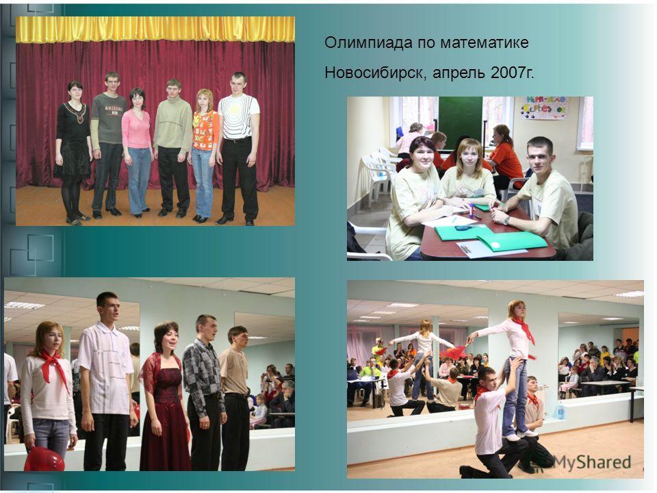 Олимпиада по математике Новосибирск, апрель 2007г.