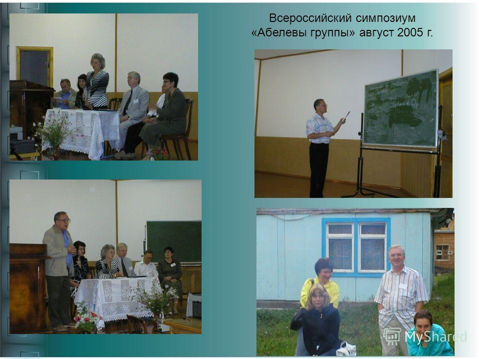 Всероссийский симпозиум «Абелевы группы» август 2005 г.