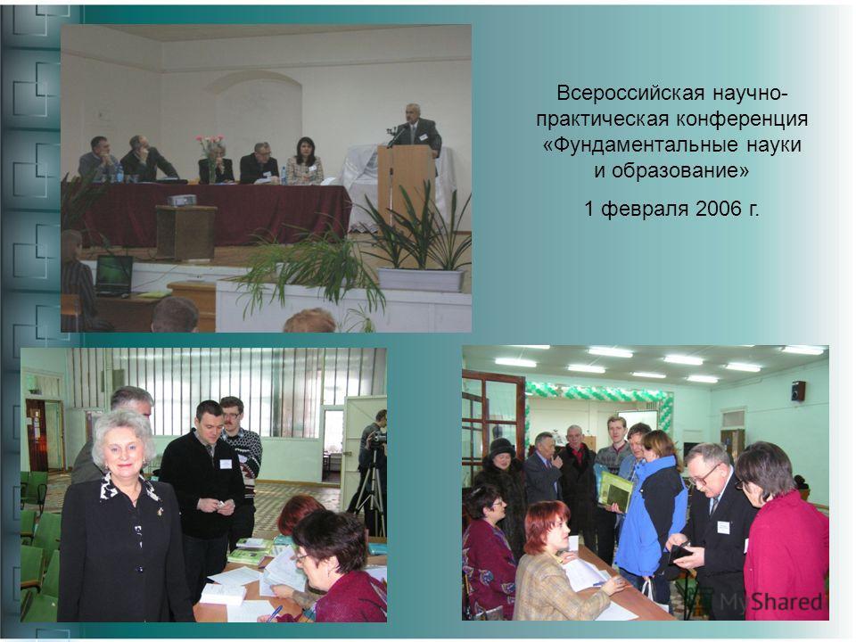 Всероссийская научно- практическая конференция «Фундаментальные науки и образование» 1 февраля 2006 г.