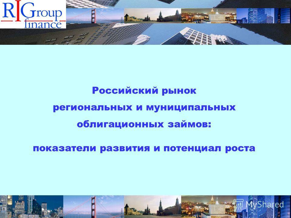 Российский рынок региональных и муниципальных облигационных займов: показатели развития и потенциал роста