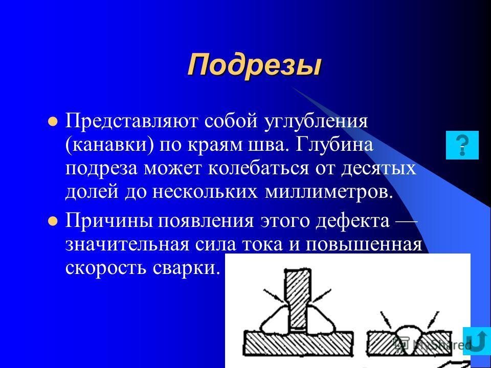 Дефекты формы шва Форма и размеры сварных швов обычно задаются техническими условиями, указываются на чертежах и регламентируются стандартами. При выполнении сварных соединений швы могут иметь неравномерную ширину и высоту, бугры, седловины, неравном
