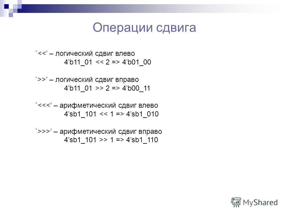Операции сдвига `> – логический сдвиг вправо 4b11_01 >> 2 => 4b00_11 `> – арифметический сдвиг вправо 4sb1_101 >> 1 => 4sb1_110