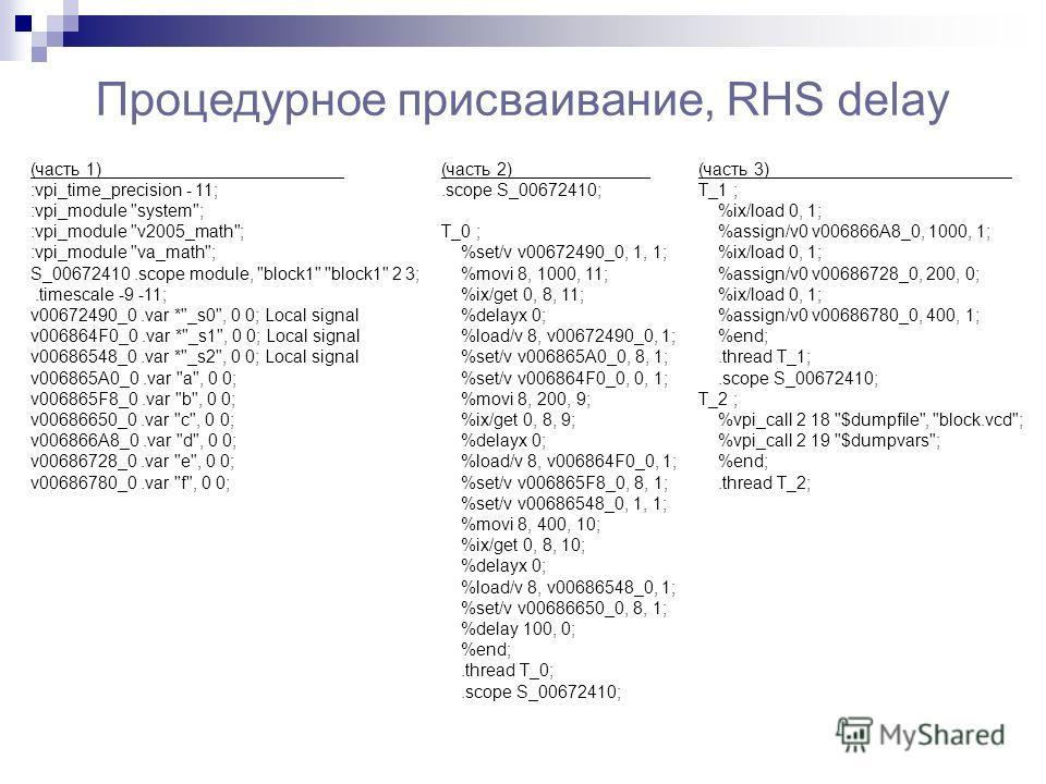 (часть 1) :vpi_time_precision - 11; :vpi_module