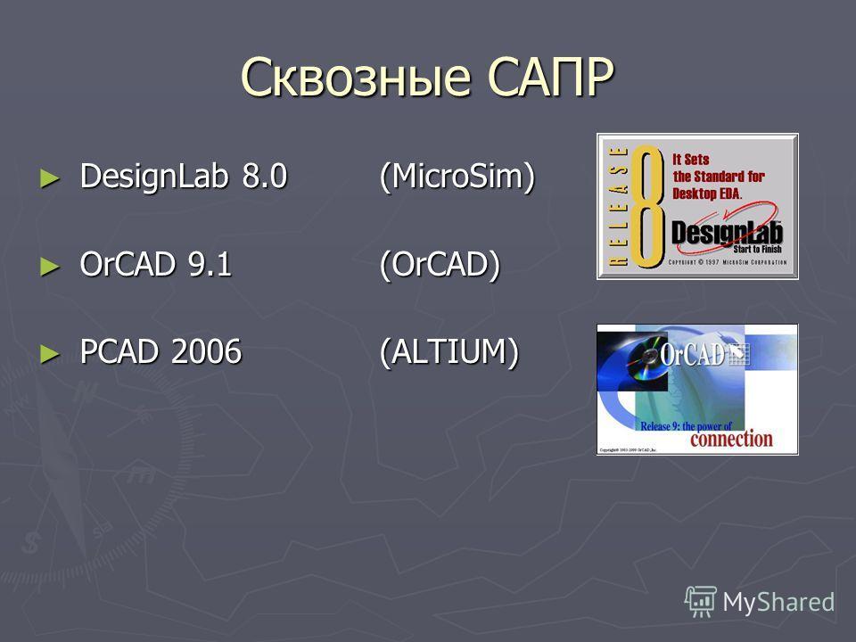 Сквозные САПР DesignLab 8.0(MicroSim) DesignLab 8.0(MicroSim) OrCAD 9.1(OrCAD) OrCAD 9.1(OrCAD) PCAD 2006(ALTIUM) PCAD 2006(ALTIUM)