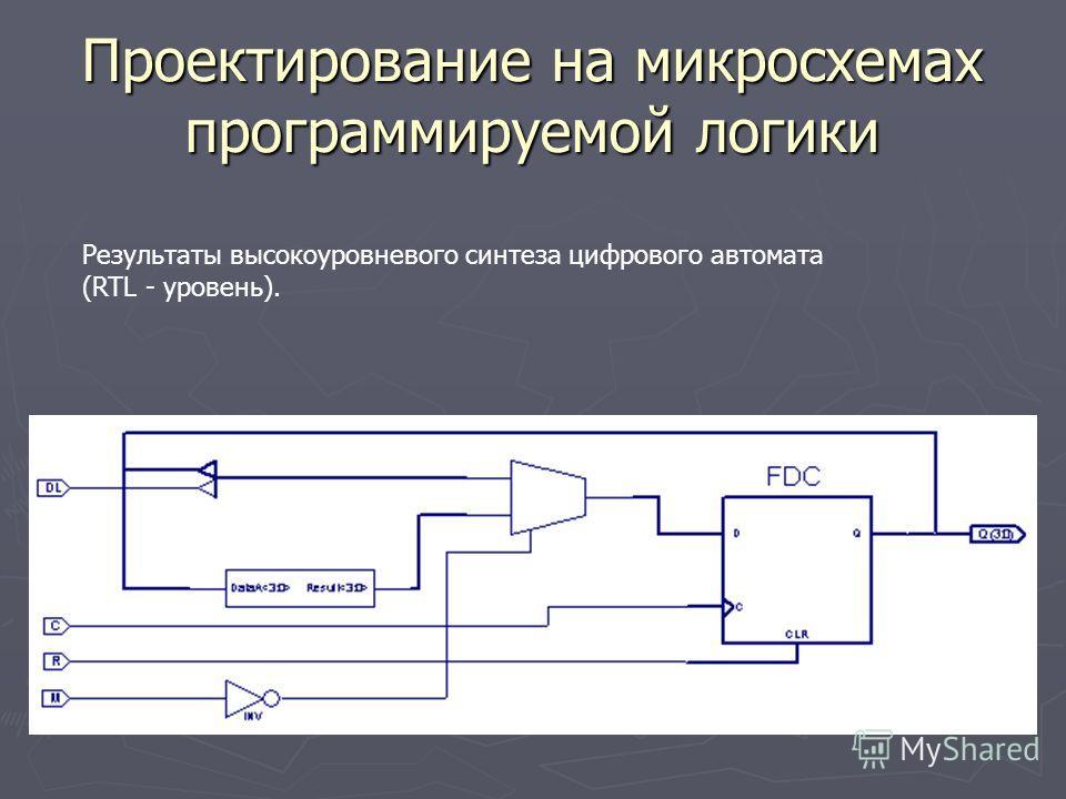 Проектирование на микросхемах программируемой логики Результаты высокоуровневого синтеза цифрового автомата (RTL - уровень).
