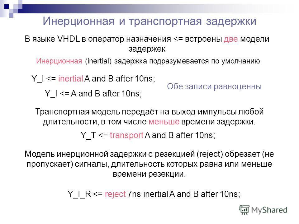Инерционная и транспортная задержки В языке VHDL в оператор назначения