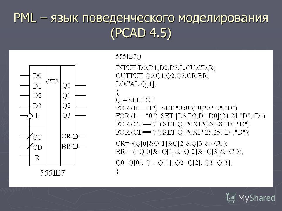 PML – язык поведенческого моделирования (PCAD 4.5)