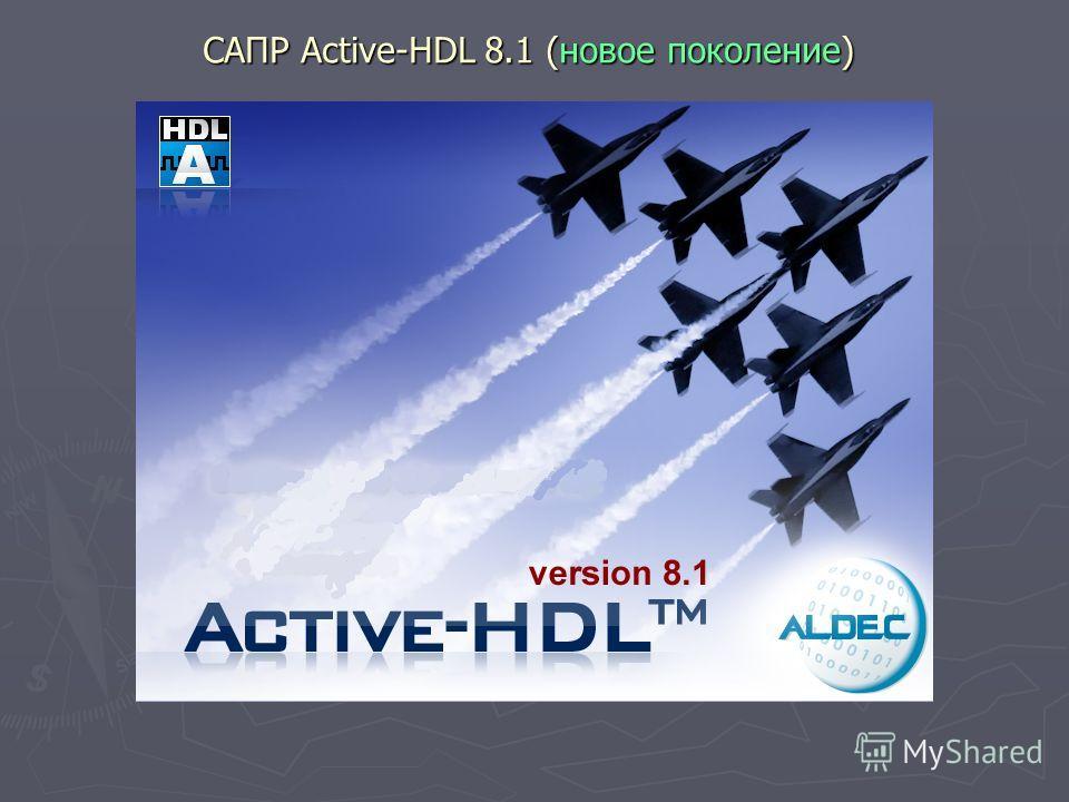 САПР Active-HDL 8.1 (новое поколение)