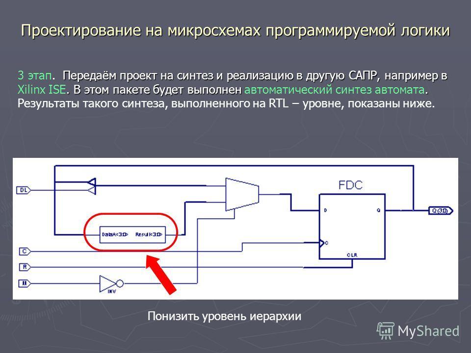Проектирование на микросхемах программируемой логики Передаём проект на синтез и реализацию в другую САПР, например в. В этом пакете будет выполнен. 3 этап. Передаём проект на синтез и реализацию в другую САПР, например в Xilinx ISE. В этом пакете бу