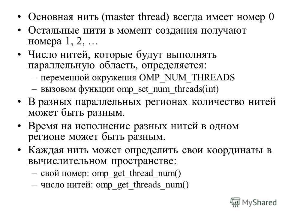 Основная нить (master thread) всегда имеет номер 0 Остальные нити в момент создания получают номера 1, 2, … Число нитей, которые будут выполнять параллельную область, определяется: –переменной окружения OMP_NUM_THREADS –вызовом функции omp_set_num_th