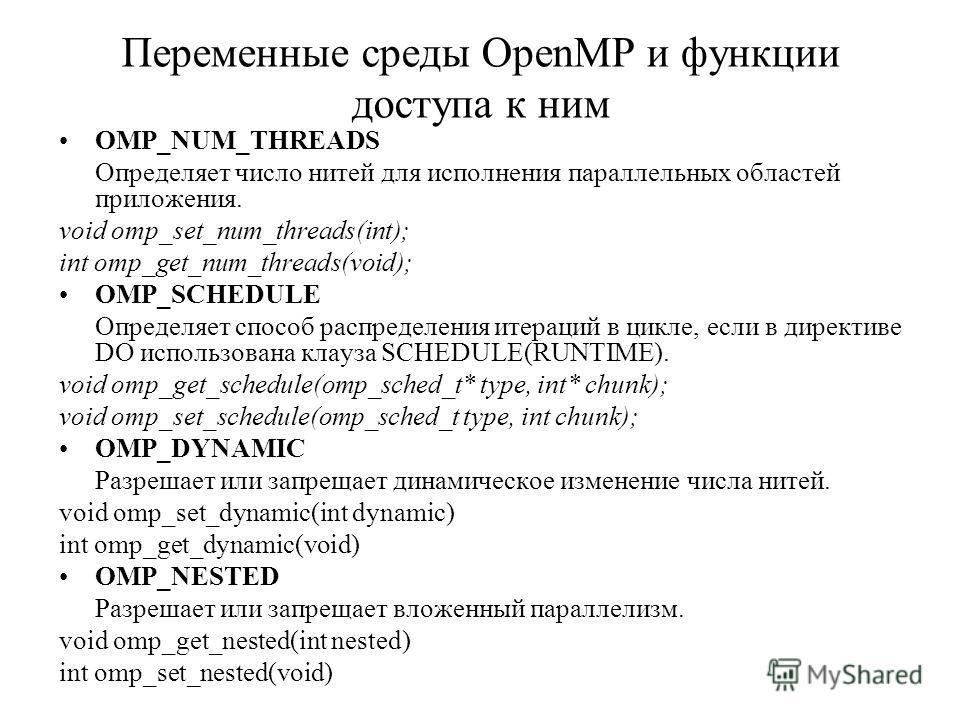 Переменные среды OpenMP и функции доступа к ним OMP_NUM_THREADS Определяет число нитей для исполнения параллельных областей приложения. void omp_set_num_threads(int); int omp_get_num_threads(void); OMP_SCHEDULE Определяет способ распределения итераци