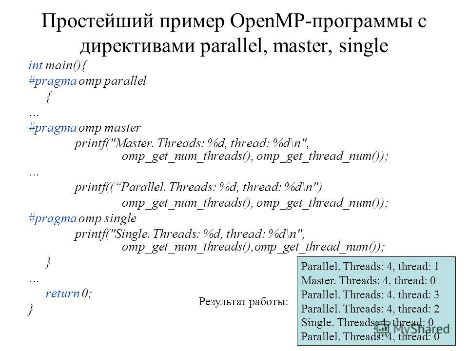 Простейший пример OpenMP-программы с директивами parallel, master, single int main(){ #pragma omp parallel { … #pragma omp master printf(