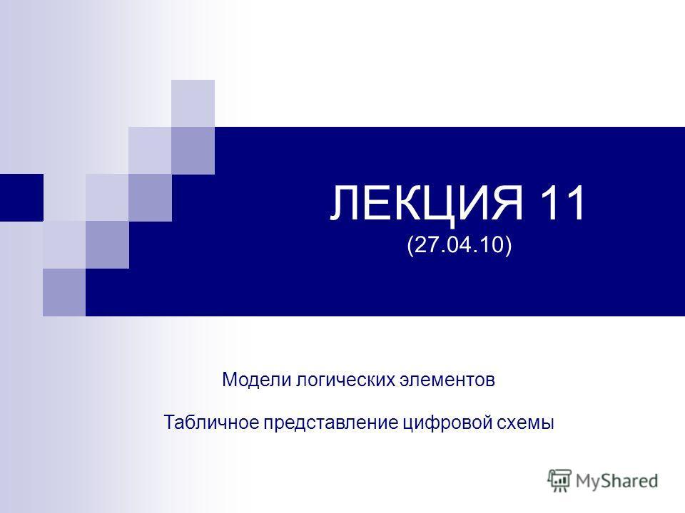 ЛЕКЦИЯ 11 (27.04.10) Модели логических элементов Табличное представление цифровой схемы
