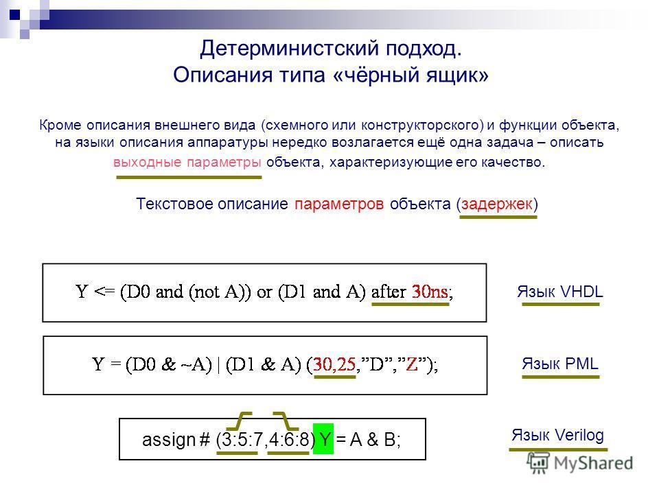 Текстовое описание параметров объекта (задержек) Язык PML Язык VHDL Детерминистский подход. Описания типа «чёрный ящик» Кроме описания внешнего вида (схемного или конструкторского) и функции объекта, на языки описания аппаратуры нередко возлагается е