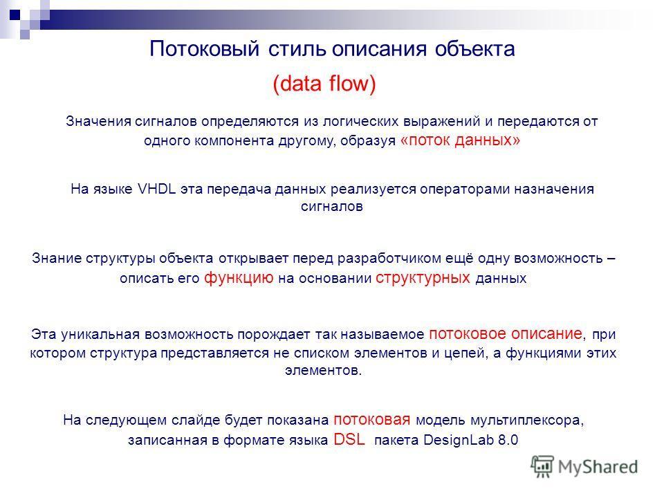 Потоковый стиль описания объекта Знание структуры объекта открывает перед разработчиком ещё одну возможность – описать его функцию на основании структурных данных (data flow) Значения сигналов определяются из логических выражений и передаются от одно