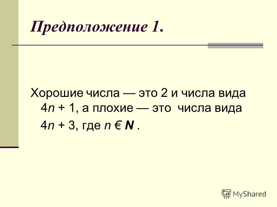 Предположение 1. Хорошие числа это 2 и числа вида 4n + 1, а плохие это числа вида 4n + 3, где n N.