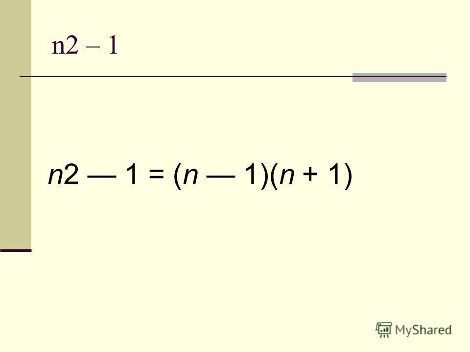 n2 – 1 n2 1 = (n 1)(n + 1)
