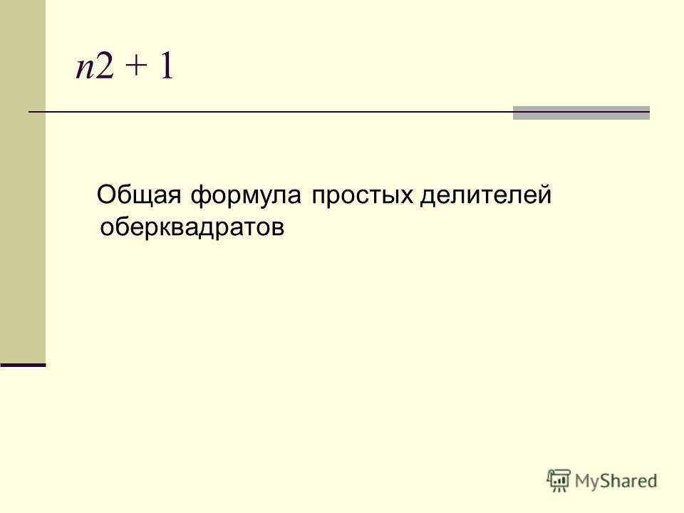 n2 + 1 Общая формула простых делителей оберквадратов