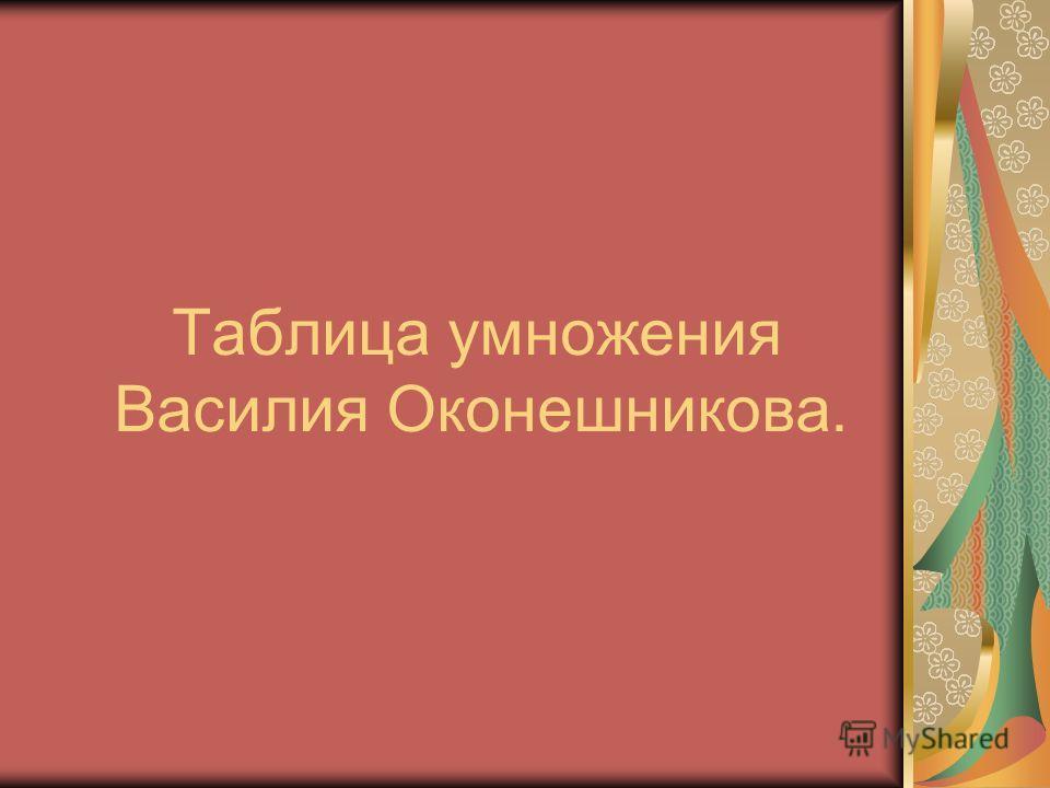 Таблица умножения Василия Оконешникова.