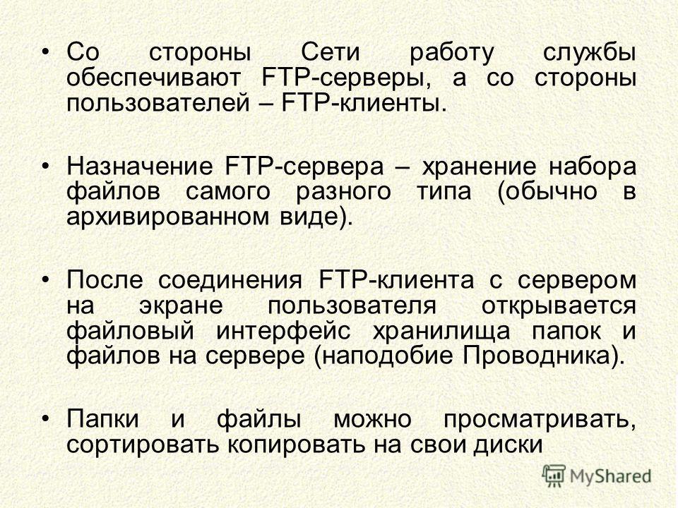 Со стороны Сети работу службы обеспечивают FTP-серверы, а со стороны пользователей – FTP-клиенты. Назначение FTP-сервера – хранение набора файлов самого разного типа (обычно в архивированном виде). После соединения FTP-клиента с сервером на экране по