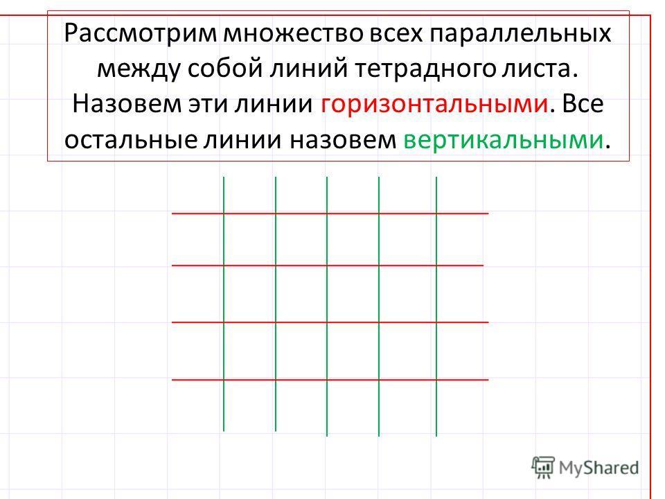 Рассмотрим множество всех параллельных между собой линий тетрадного листа. Назовем эти линии горизонтальными. Все остальные линии назовем вертикальными.