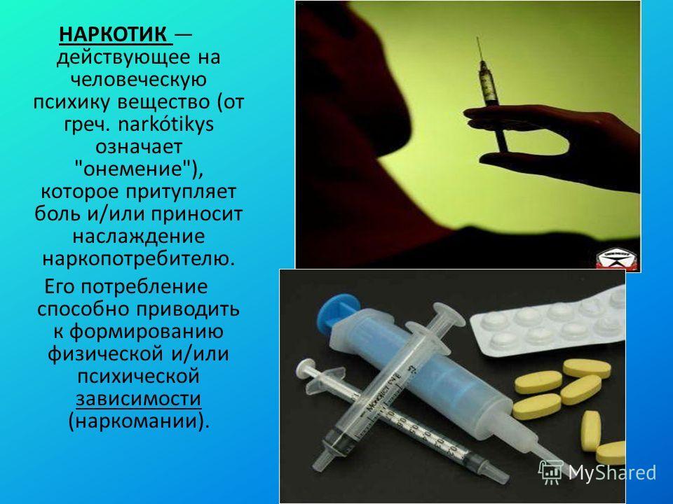 НАРКОТИК действующее на человеческую психику вещество (от греч. narkótikуs означает