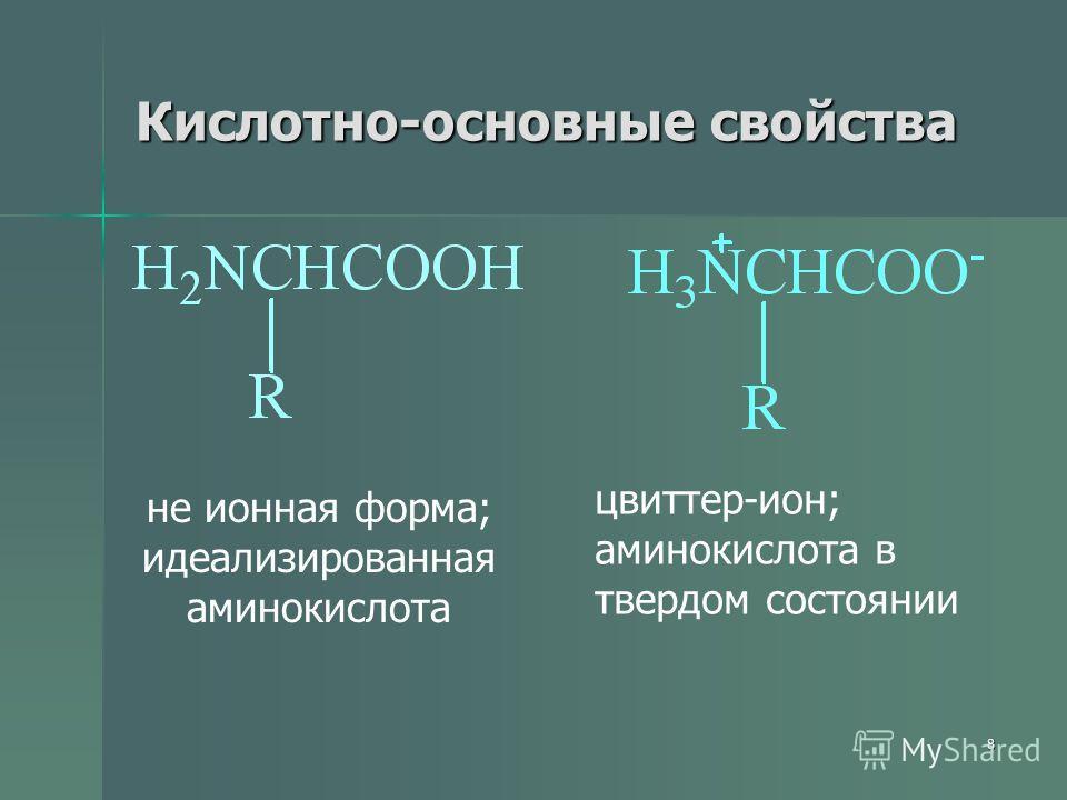 8 не ионная форма; идеализированная аминокислота цвиттер-ион; аминокислота в твердом состоянии