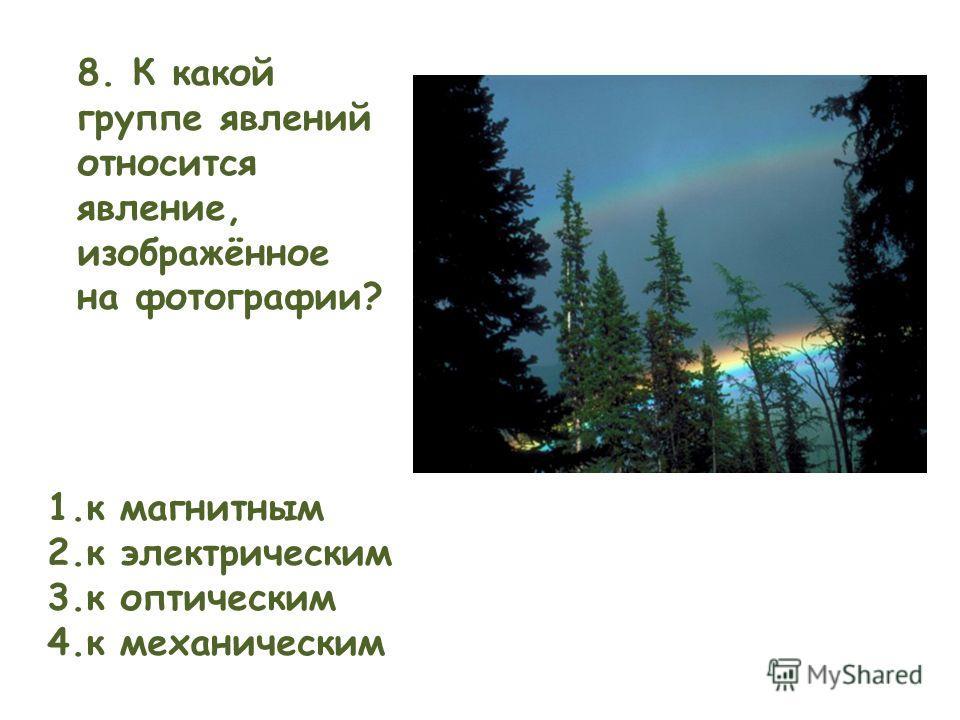 8. К какой группе явлений относится явление, изображённое на фотографии? 1.к магнитным 2.к электрическим 3.к оптическим 4.к механическим
