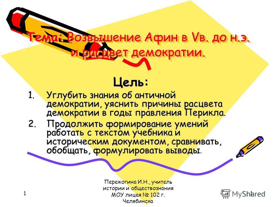 Тема: Возвышение Афин в Vв. до н.э. и расцвет демократии. Цель: 1.Углубить знания об античной демократии, уяснить причины расцвета демократии в годы правления Перикла. 2.Продолжить формирование умений работать с текстом учебника и историческим докуме