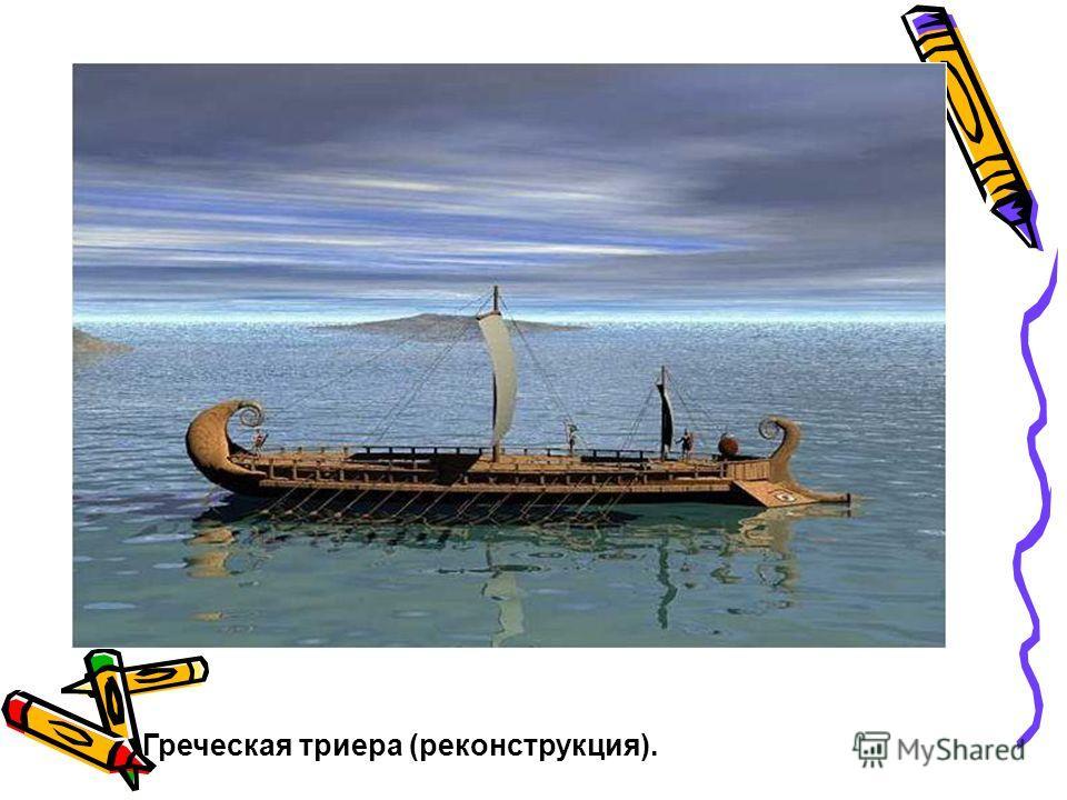 Греческая триера (реконструкция).