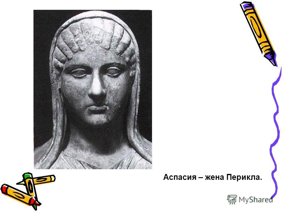 Аспасия – жена Перикла.