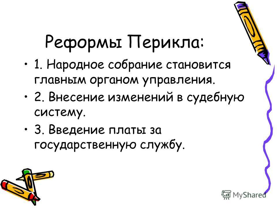 Реформы Перикла: 1.