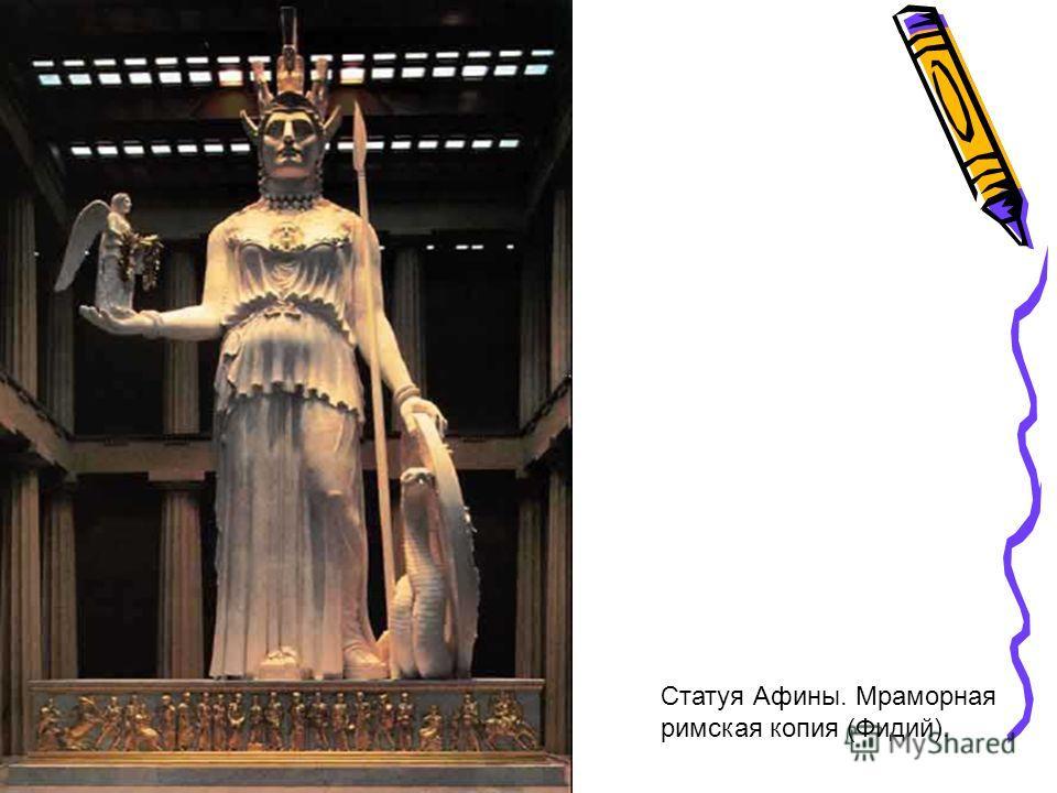 Статуя Афины. Мраморная римская копия (Фидий).