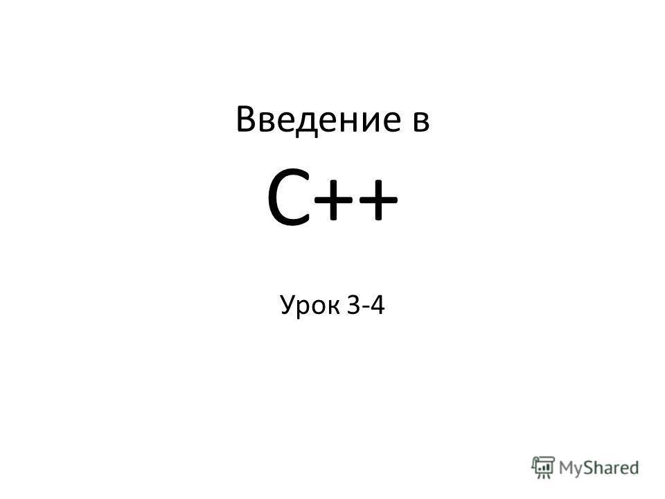 Введение в C++ Урок 3-4