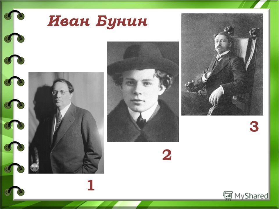 Иван Бунин 1 2 3