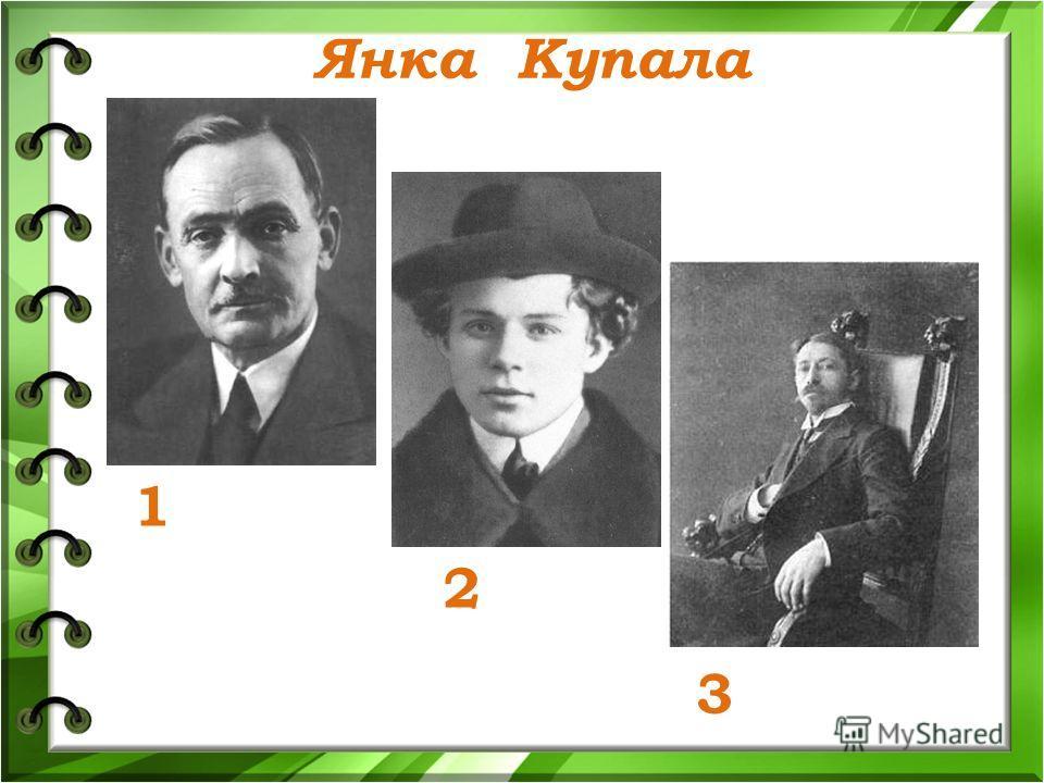 Янка Купала 2 3 1