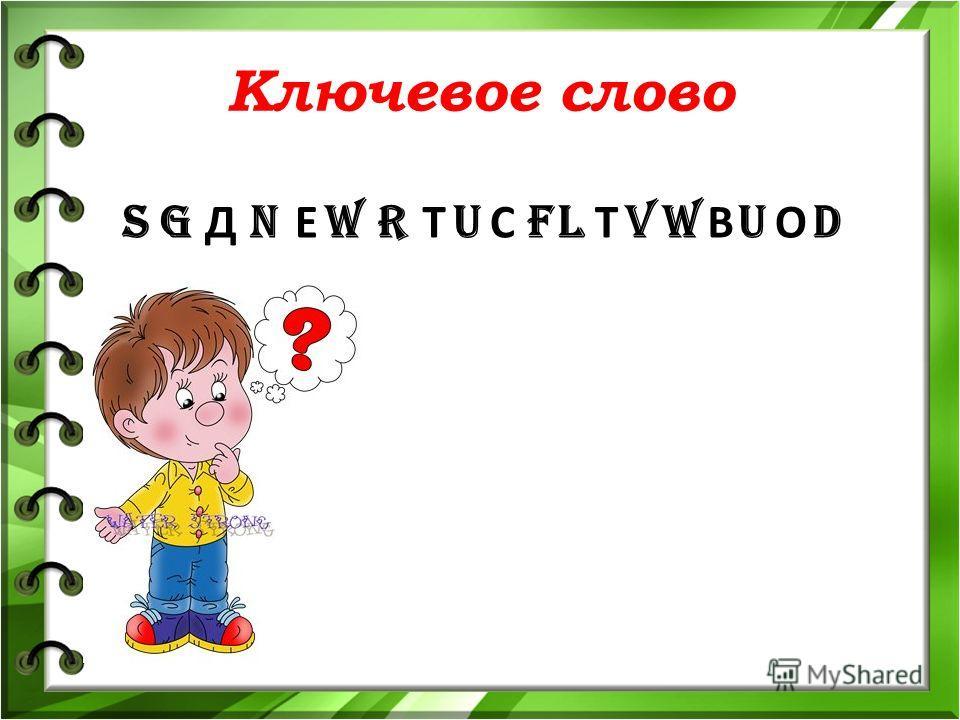 Ключевое слово D Т LF С U Т RW Е N Д GS О U В WV