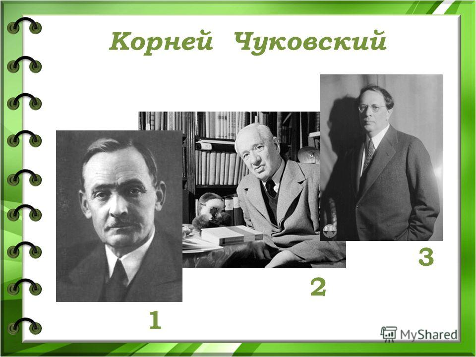 Корней Чуковский 2 1 3