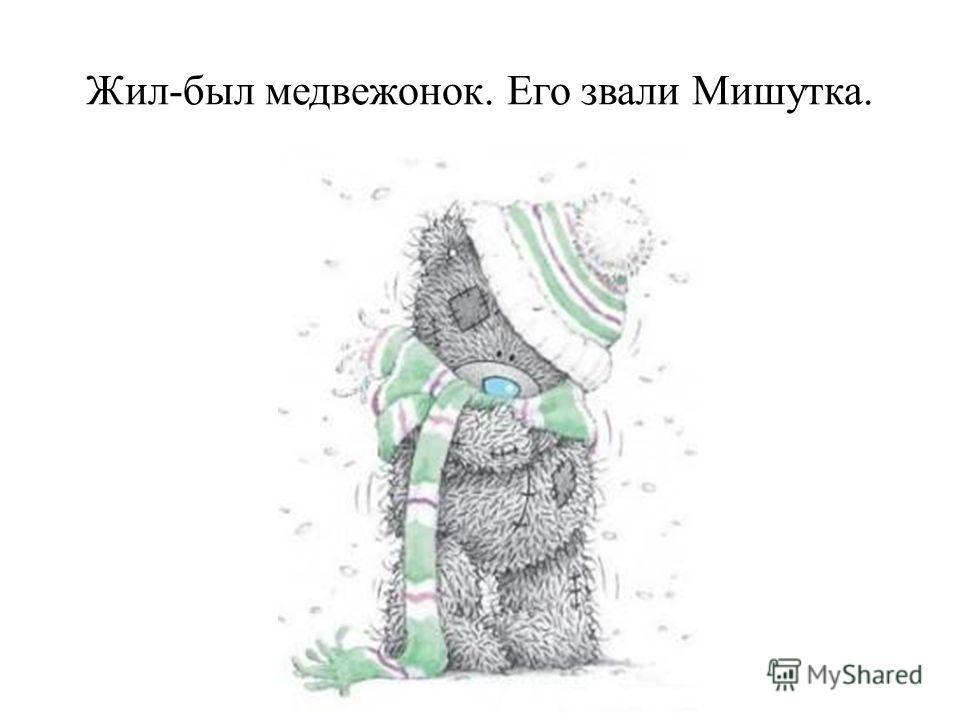 Жил-был медвежонок. Его звали Мишутка.