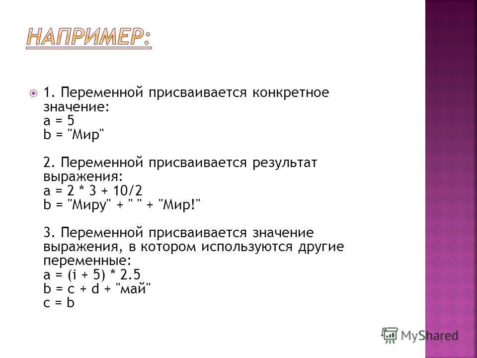 1. Переменной присваивается конкретное значение: a = 5 b =